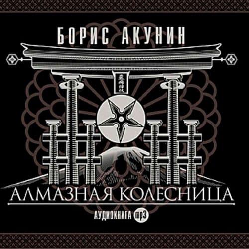 Сергей Чонишвили аудиокниги